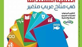 مجلة البيئة والتنمية