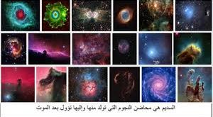 سديم النجوم المصدر - الجزيرة نت