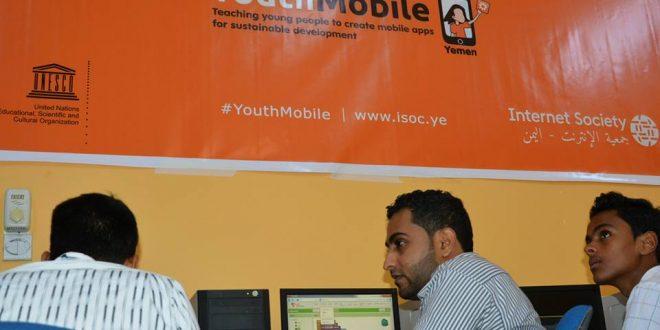 صورة من مشروع موبايل الشباب