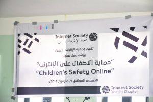 ورشة عمل تدريبية في صنعاء حول حماية الأطفال من مخاطر الانترنت