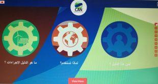 شبكة العمل المناخي الدولية تطلق دليلا تدريبا لحملات الطاقة المتجددة.