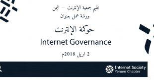 ورشة حوكمة الانترنت - صنعاء