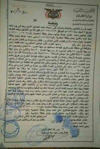 واحدة من وثائق بيع الأراضي في سقطرى لمواطنين إماراتيين