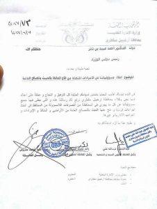 رسالة رسمية من بعض المسؤولين السقطريين المحترمين الى رئيس الحكومة بن دغر حول العبث والتصرفات غير المسؤولة بإرث سقطرى