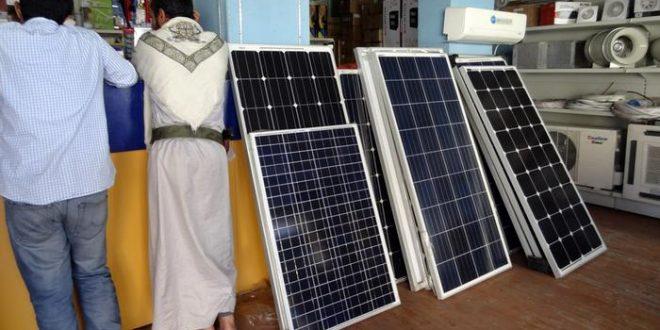 الطاقة الشمسية - اليمن