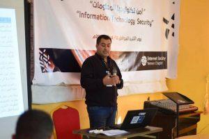 عمر الحياني - محاضرا حول حوكمة الانترنت