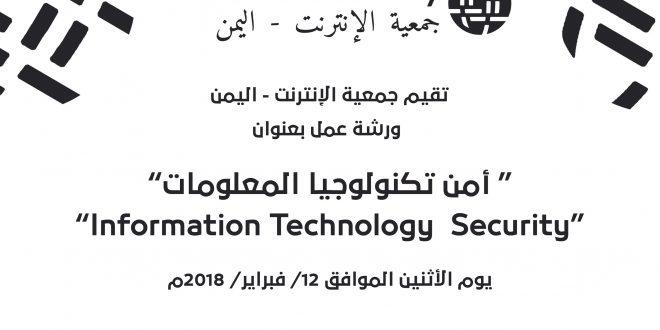 ورشة عمل بصنعاء خاصة بأمن تكنولوجيا المعلومات